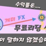 개미FX-무료리딩-실적-공개