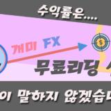 FX마진 무료리딩 심플 매매일지 (19년 2월은 + 87핍)
