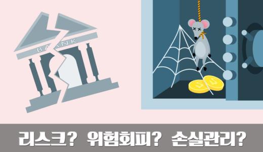 《금융투자》 '리스크 관리' 와  '위험요소' 개념잡기