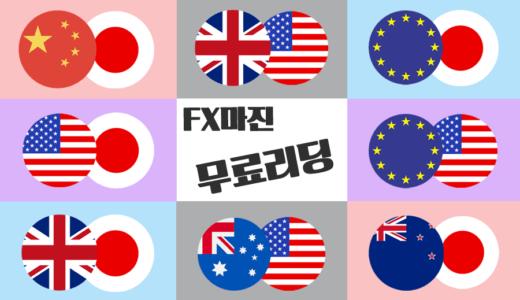 FX 마진거래 추천가 리딩 (달러엔, 유로달러, 파운드달러, 오지달러) – 210714