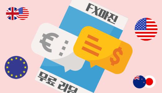 【리딩 & FX 시황분석】 유로-달러, 2017년 5월의  최저점 갱신!