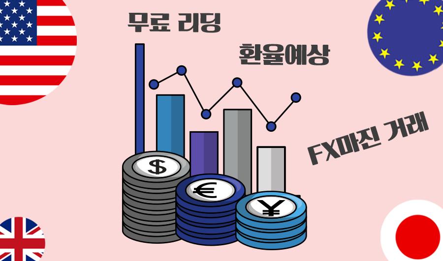펀터멘탈-차트분석
