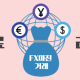무료리딩-시황분석