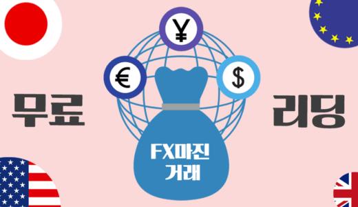 FX 마진거래 추천가 리딩 (달러엔, 유로달러, 파운드달러, 오지달러) – 210715