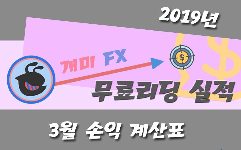 개미FX-무료리딩-매매일지-손익계산1903