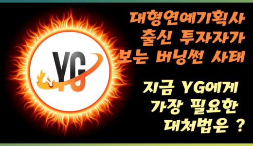 대형 연예기획사 출신 투자자가 보는 '버닝썬 게이트' 와 YG에게 필요한 대처법