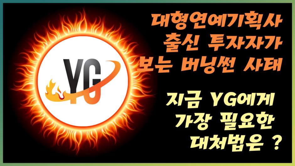 대형연예기획사-출신-투자자-버닝썬게이트-YG-대처법