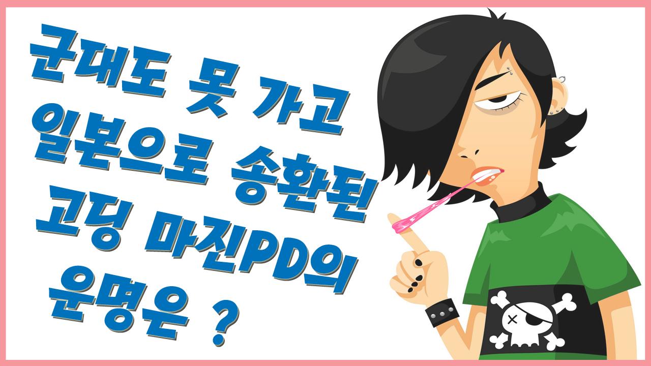 마진PD-일본강제이민-대학진학-대기업취업