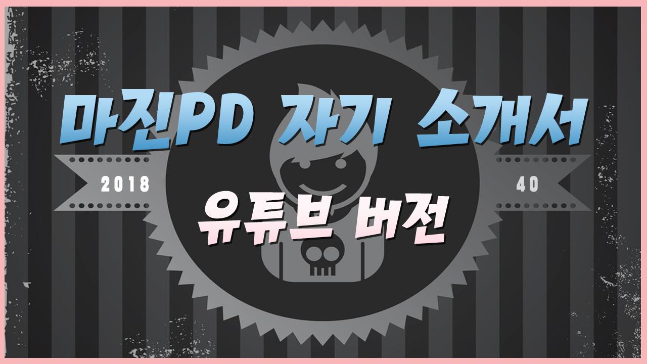 마흔살-마진PD-자기소개서-유튜브