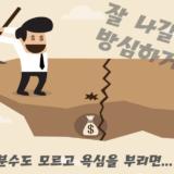 금융격억-방심투자-오만-최대적