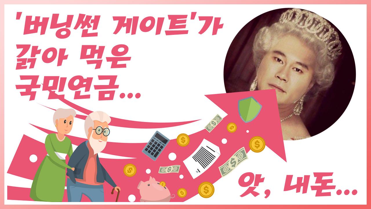 '버닝썬-게이트'-국민연금-손실액