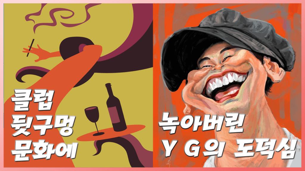 승리-버닝썬 게이트-녹아버린-도덕심