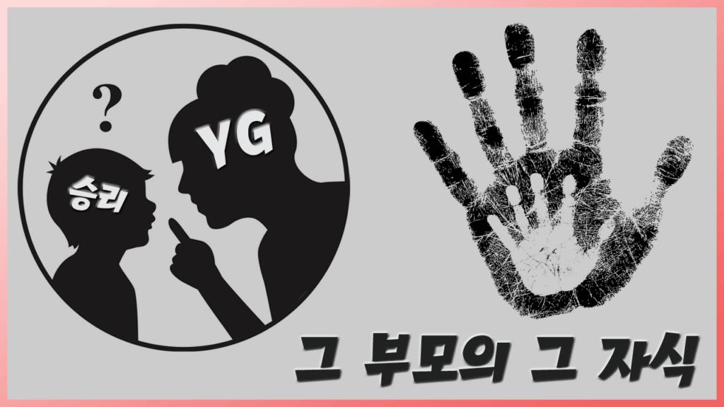 버닝썬-승리-YG-부전자전
