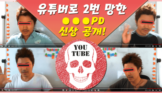 '유튜버' 로 30대에 2번 망한 마진PD 신상공개 【영구보존판】