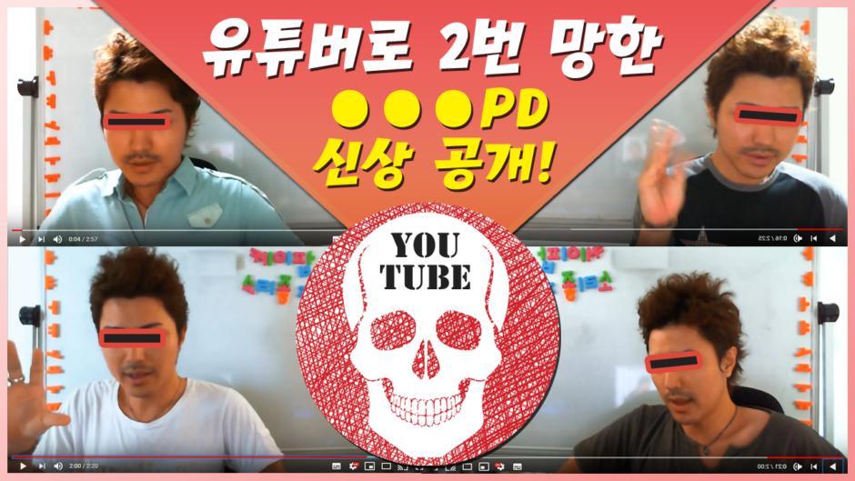 유튜버-마진PD-신상공개-자시소개