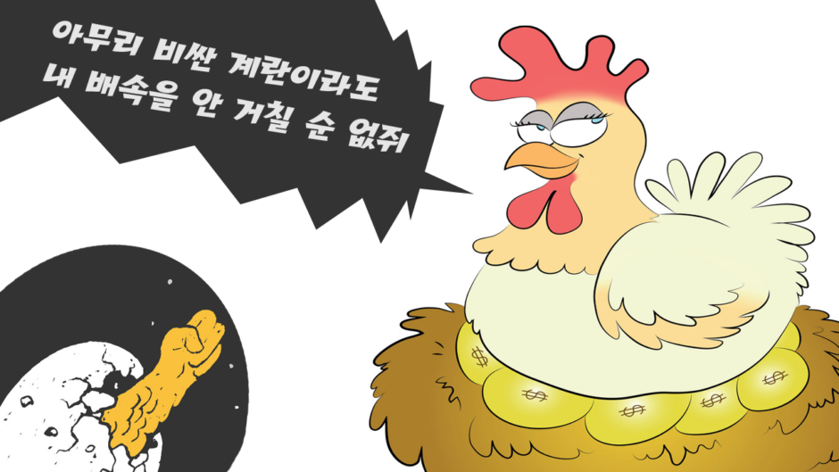 투자격언-닭보다-계란