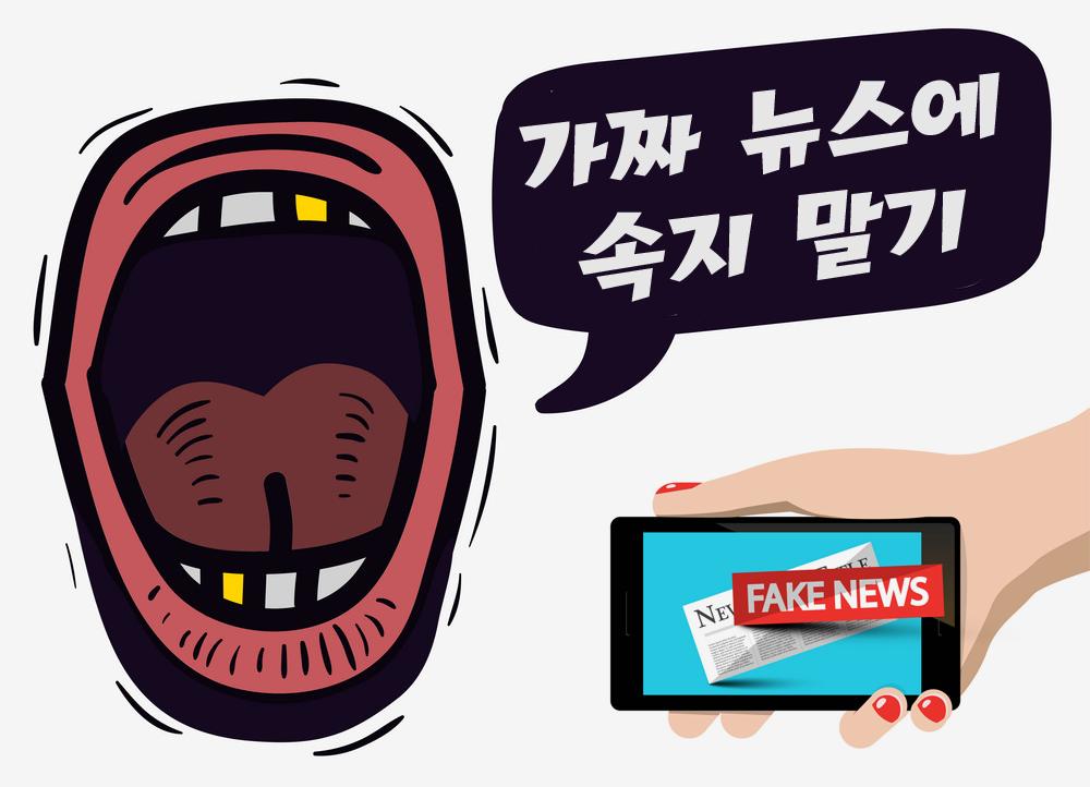 가짜뉴스에-피해보는-FX마진거래-개미투자자