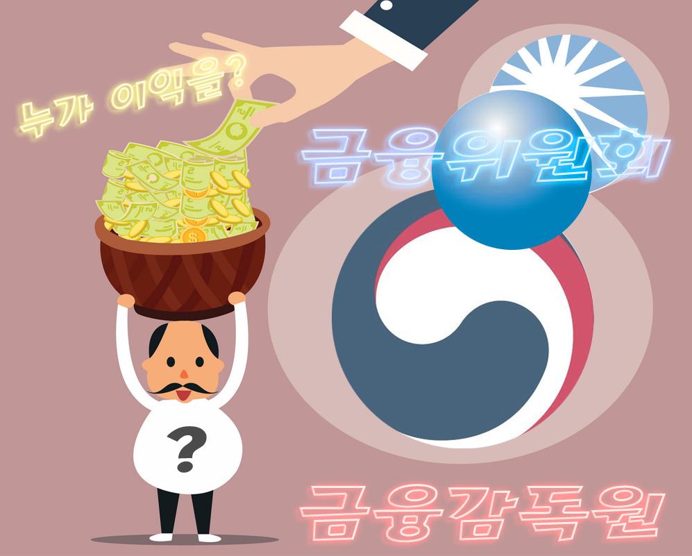금융위원회-금융감독원-기득권세력-이익