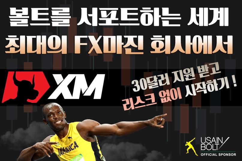 브로커XM-계좌개설