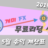 FX마진 '달러-엔' 무료리딩 매매일지 (19년 5월은 + 314 핍)