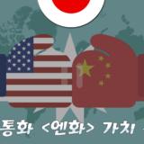 미중-무역분쟁-엔달러-가치상승