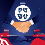 미중-무역협상-외환시장-전쟁