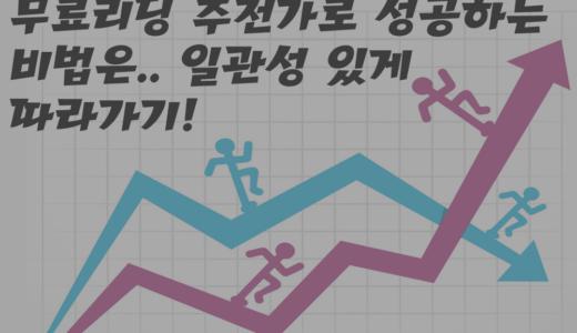 무작정 따라하는 지정가 주문용 '추천가' 만으로 월 300핍 돌파!