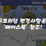 페이스북-무료리딩-FX마진거래