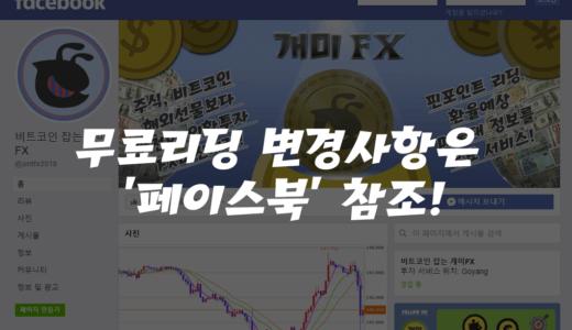 《개미FX 무료리딩》추천가 변경은 페이스북 참조! 어제도 핀포인트 적중?