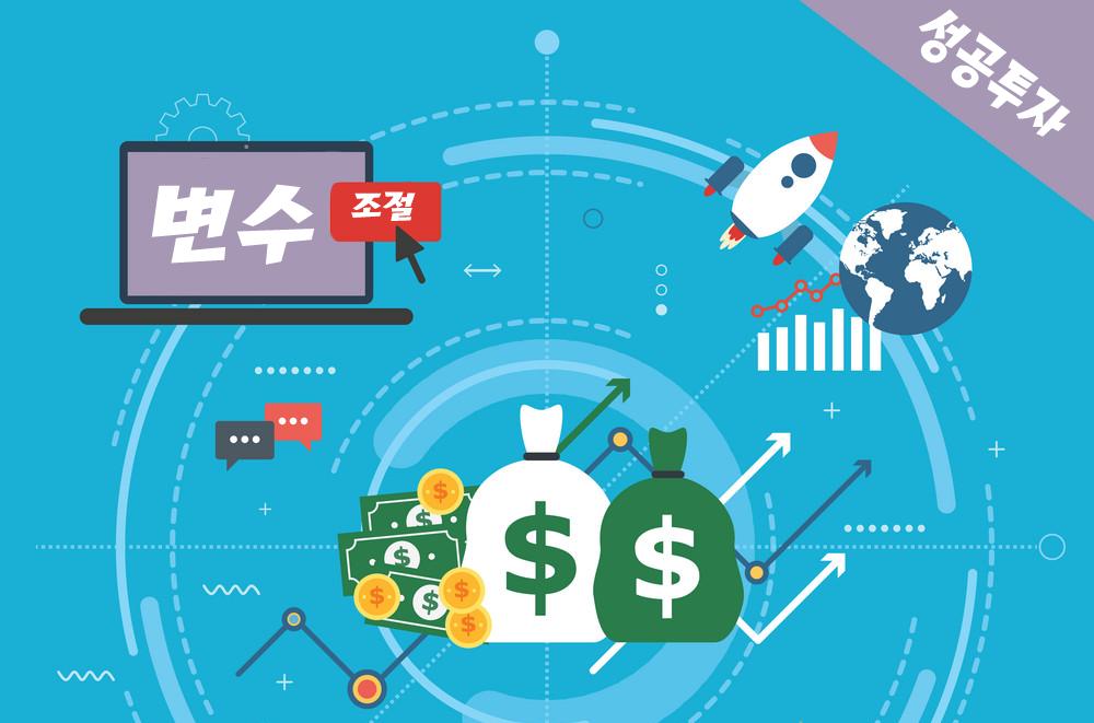 확률-변수-파라미터-조절-투자-성공비법