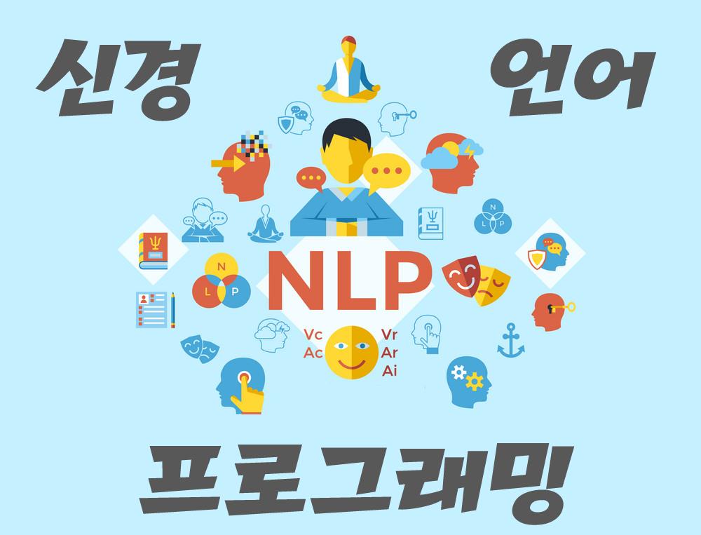 신경언어프로그래밍-NLP