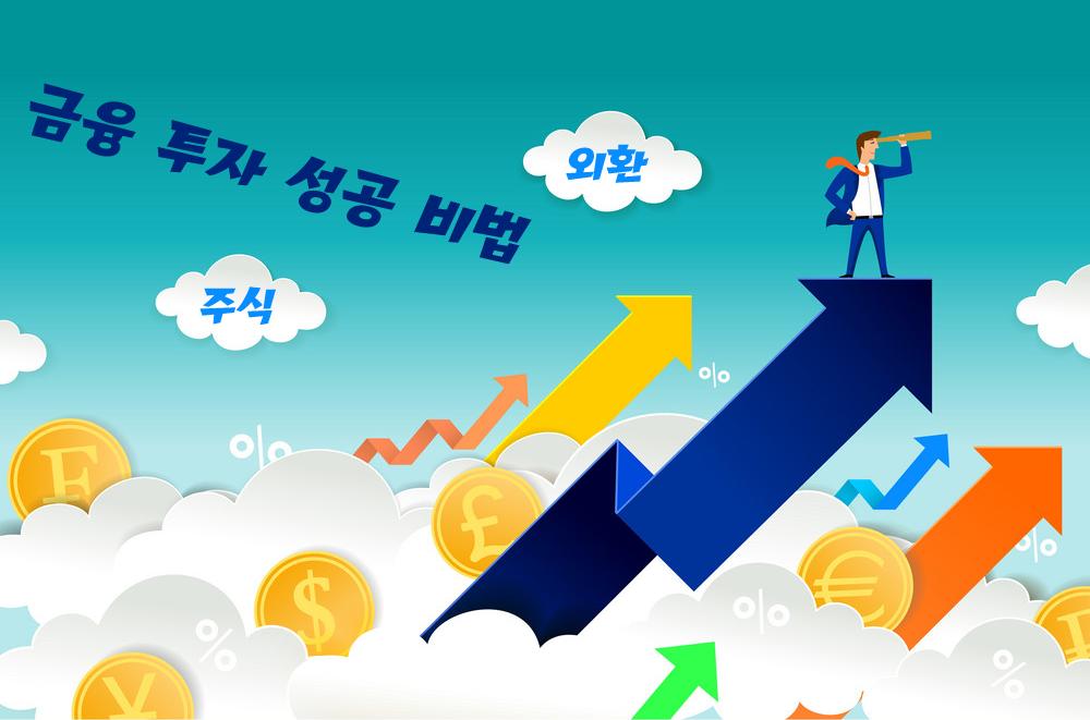 주식-FX마진-금융투자-성공비법