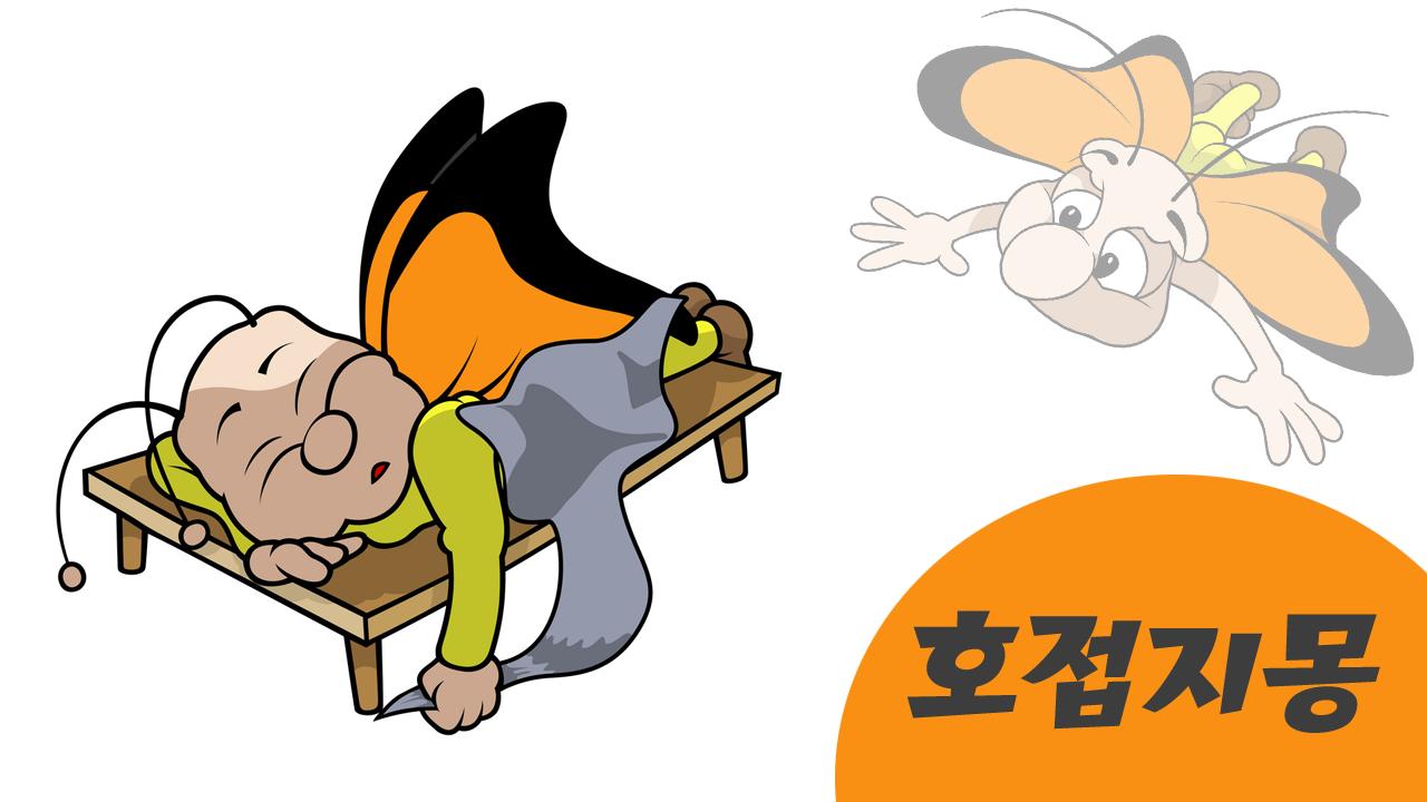 호접지몽-장자-나비의꿈-가상현실