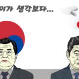 국력-비교-격차-한국-일본-경제보복-무역분쟁