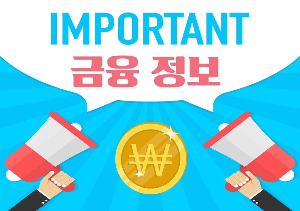 금융-정보-중요성-투자