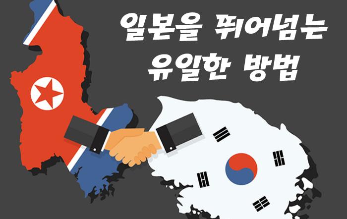 남북통일-국력-일본-극복-해결-평화
