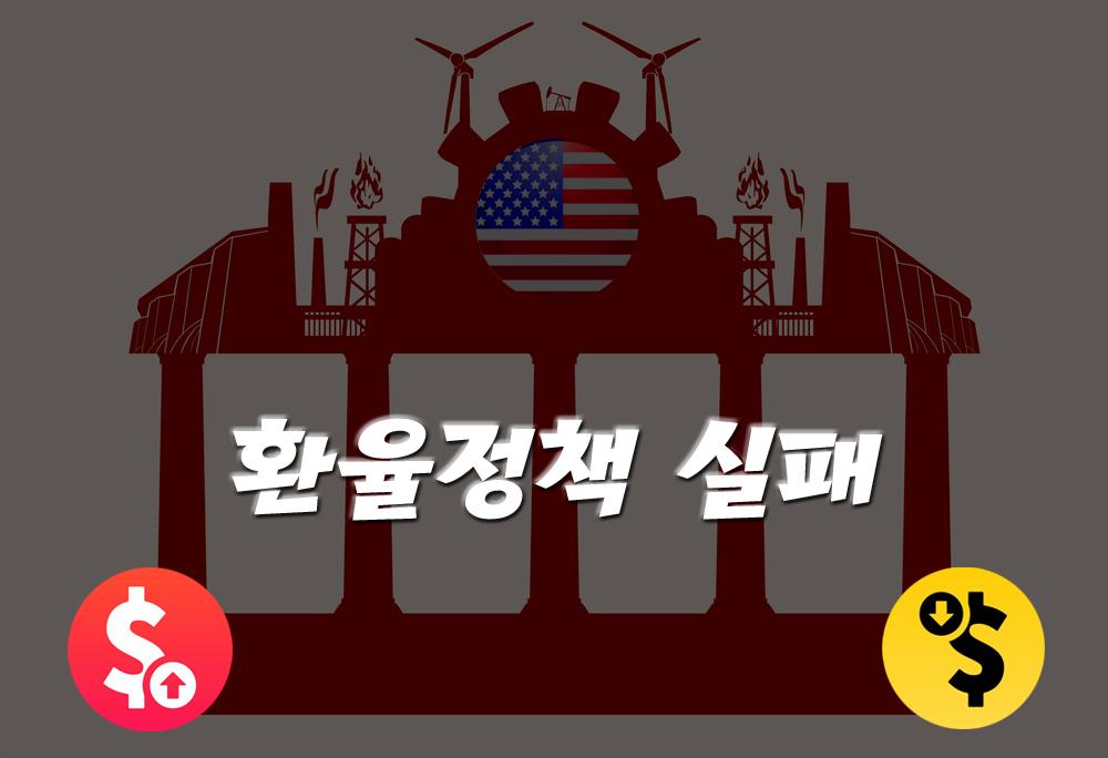 미국-제조업-붕괴-이유-환율정책