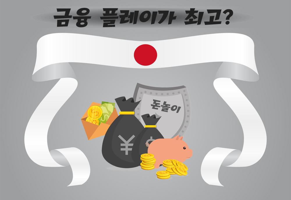 일본-대외순자산-돈놀이-경상수지-경제보복-무역분쟁-국력