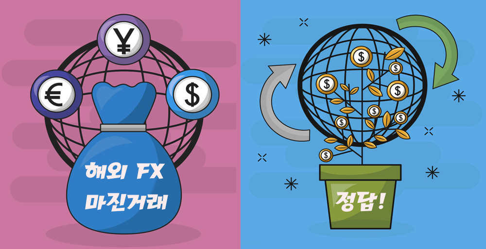 해외 FX마진-거래-생존비법