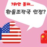 환율 조작국 제도와 아시아의 단골손님들