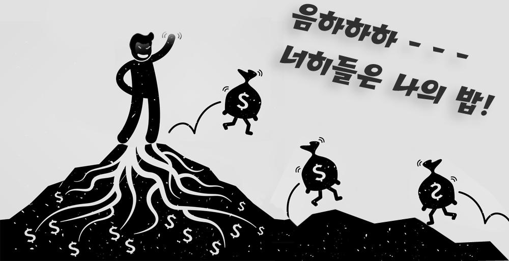 FX마진-금융시장-자본주의-공룡-개미