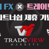 초우량 마진거래 브로커 트레이드뷰, 개미FX와 파트너십 제휴!