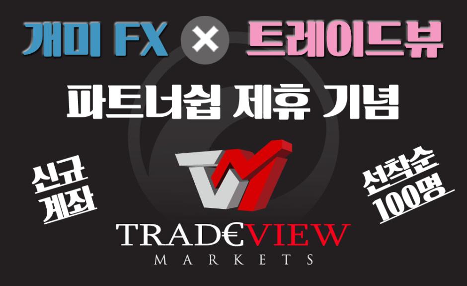 tradeview-트레이드뷰-추천브로커-cTrader-씨트레이더