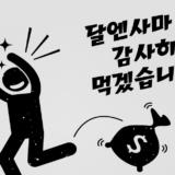 FX마진거래-투자수익-겸허함