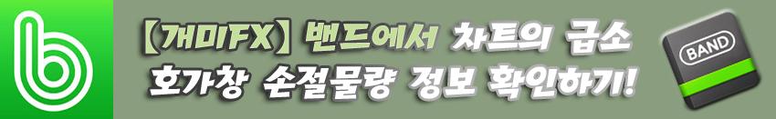 FX마진거래-호가창-네이버밴