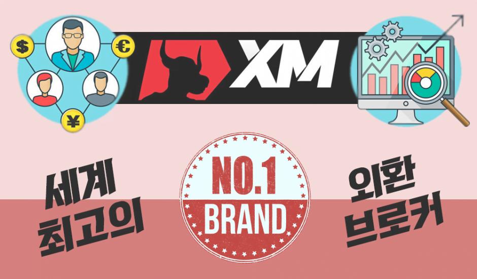 XM-FX마진-해외브로커-추천-외환거래