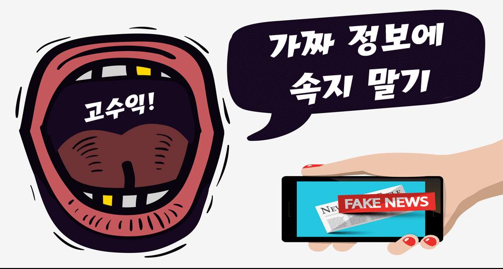 가짜정보-페이크뉴스-금융-투자자보호