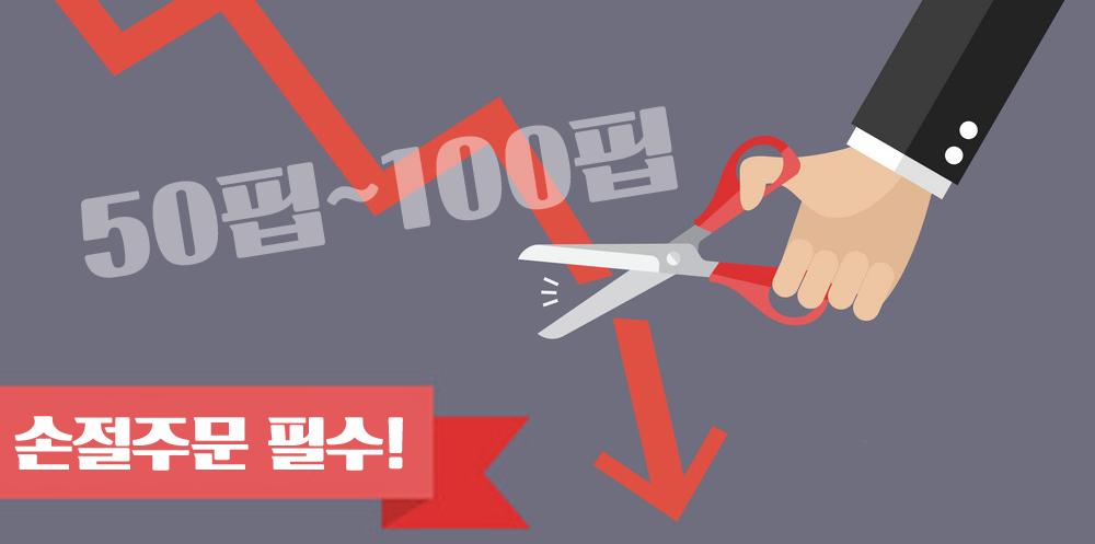 갭메우기-승률-전략-손절주문-범위-폭설정