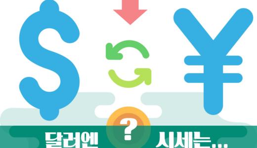 【 FX리딩】 달러엔 (엔달러) 단기 상승추세 종료!?