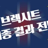 <FX리딩> 영국 파운드화 특집 2탄, '브렉시트 협상' 최종결과 전망!